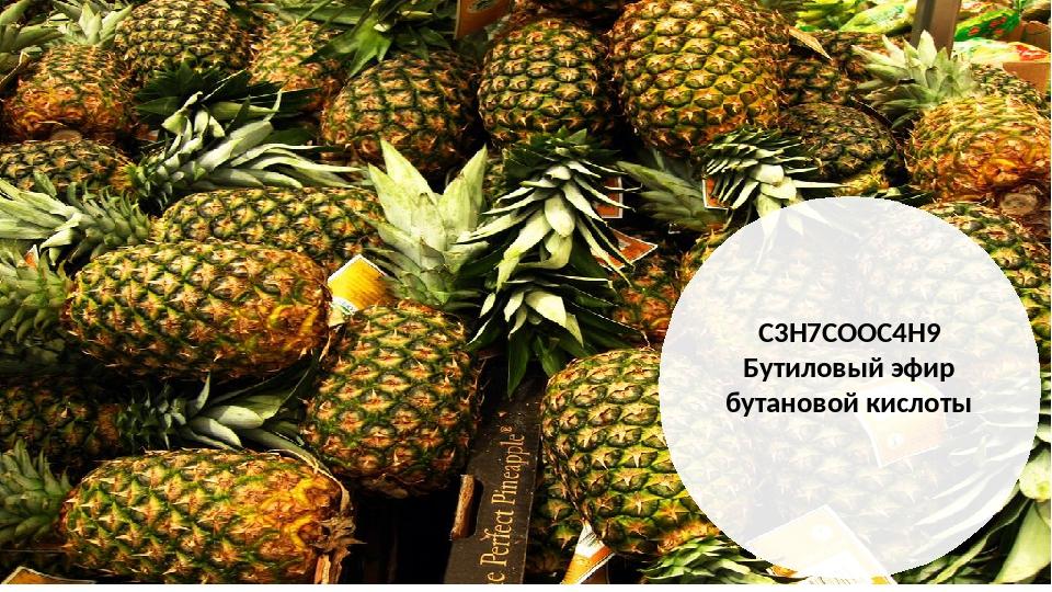 C3H7COOC4H9 Бутиловый эфир бутановой кислоты