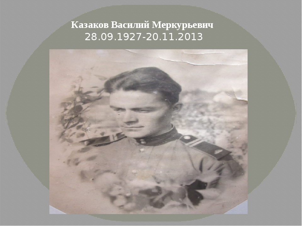 Казаков Василий Меркурьевич 28.09.1927-20.11.2013