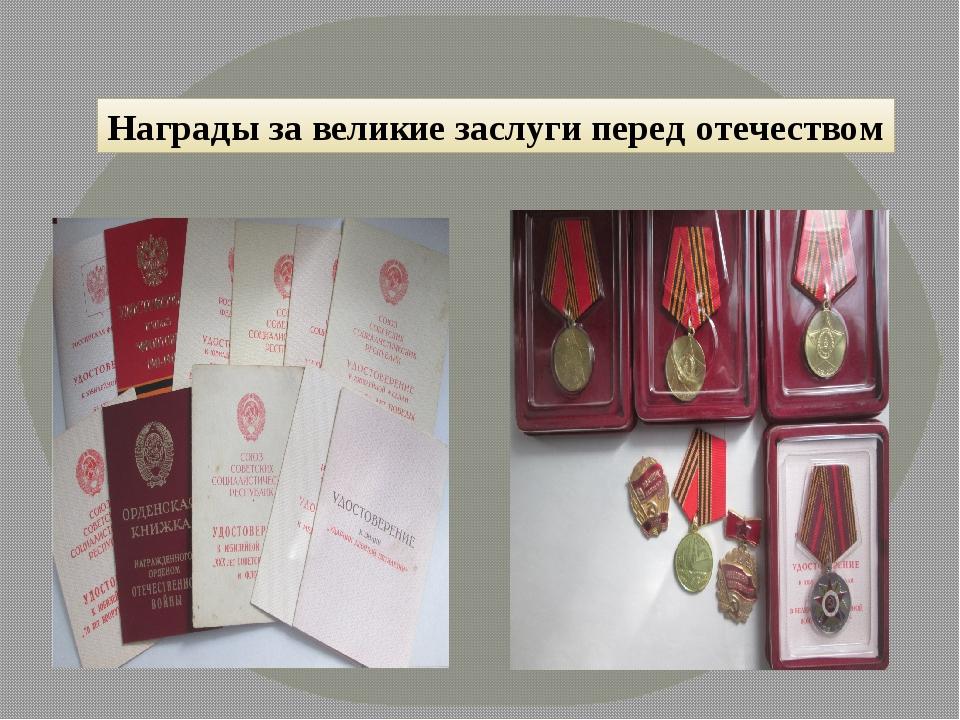 Награды за великие заслуги перед отечеством