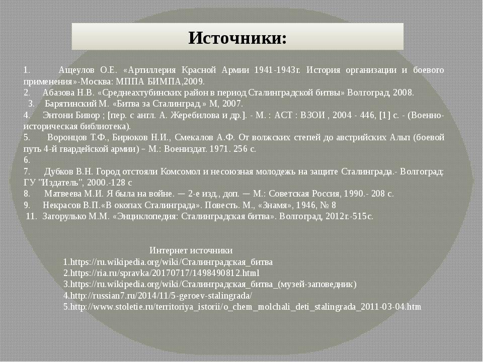 Источники: 1. Ащеулов О.Е. «Артиллерия Красной Армии 1941-1943г. История орга...