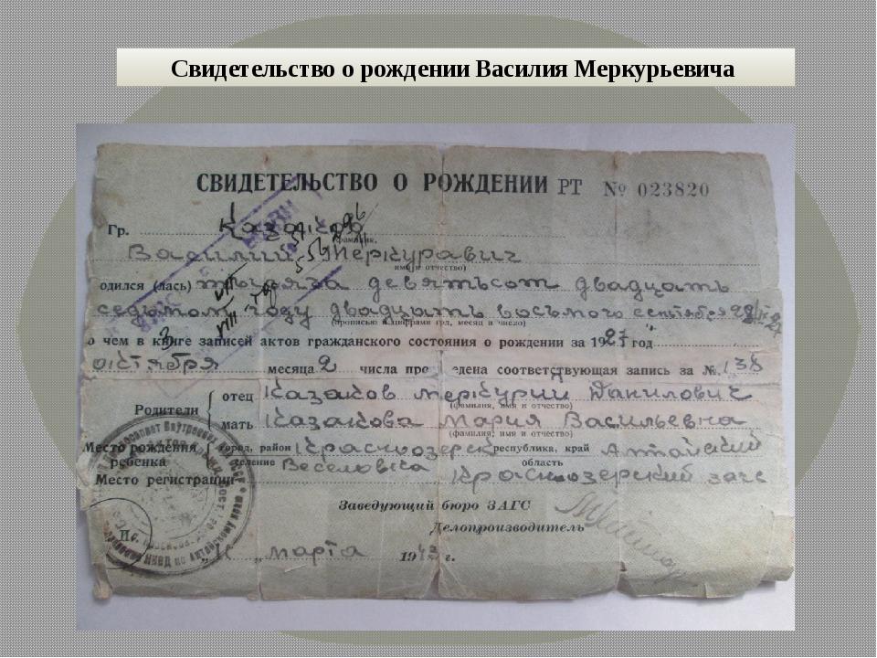Свидетельство о рождении Василия Меркурьевича