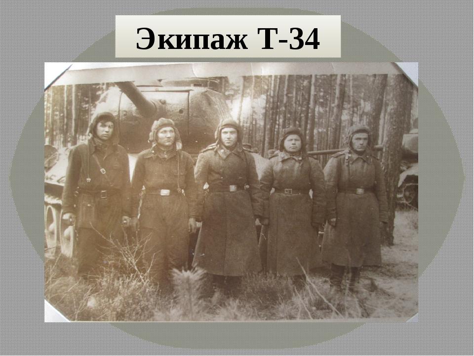 Экипаж Т-34