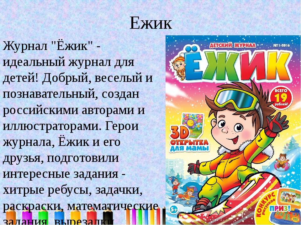 Для детей, картинки на тему детские журналы