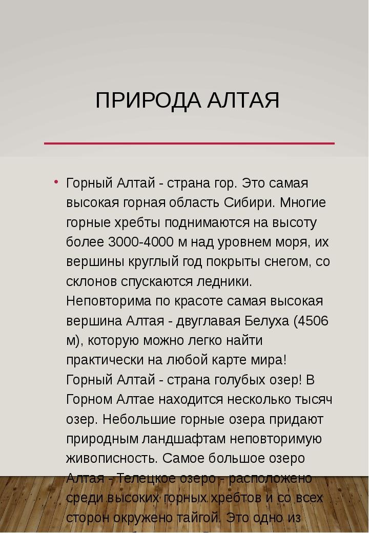 ПРИРОДА АЛТАЯ Горный Алтай - страна гор. Это самая высокая горная область Сиб...