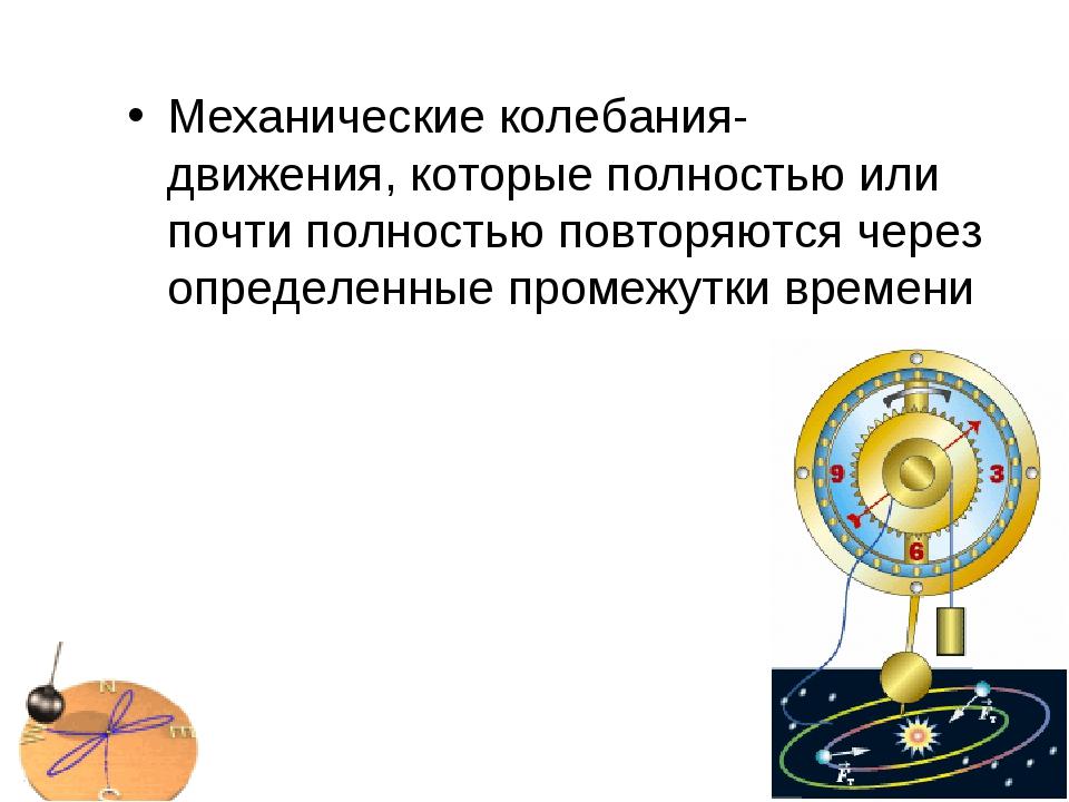 Механические колебания- движения, которые полностью или почти полностью повто...