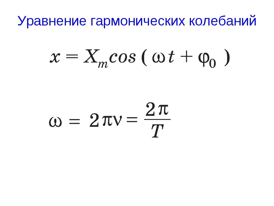Уравнение гармонических колебаний