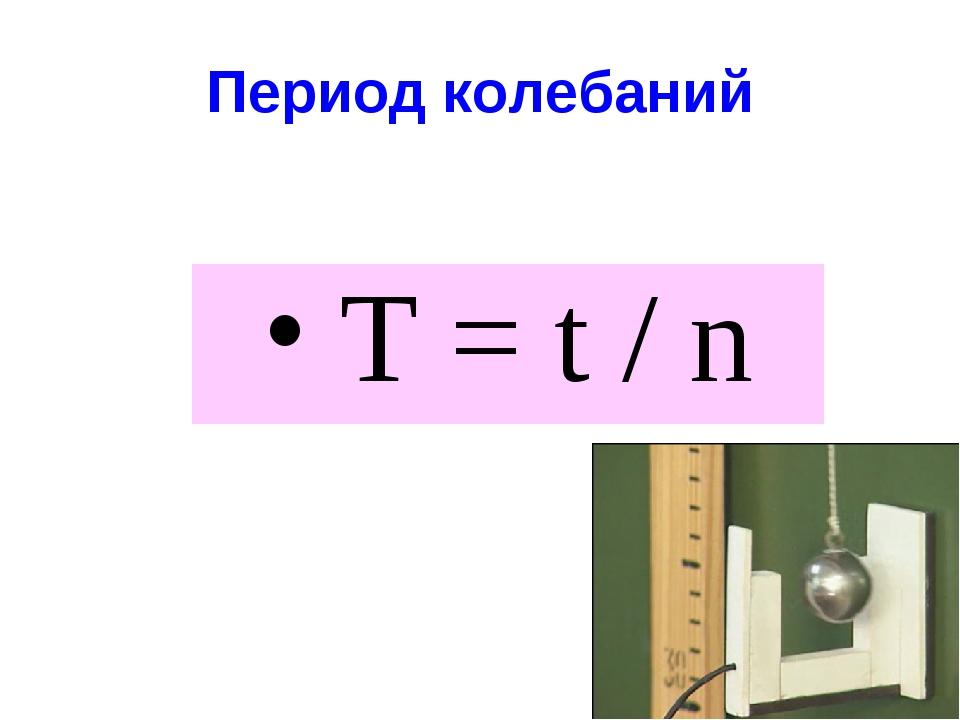Период колебаний T = t / n