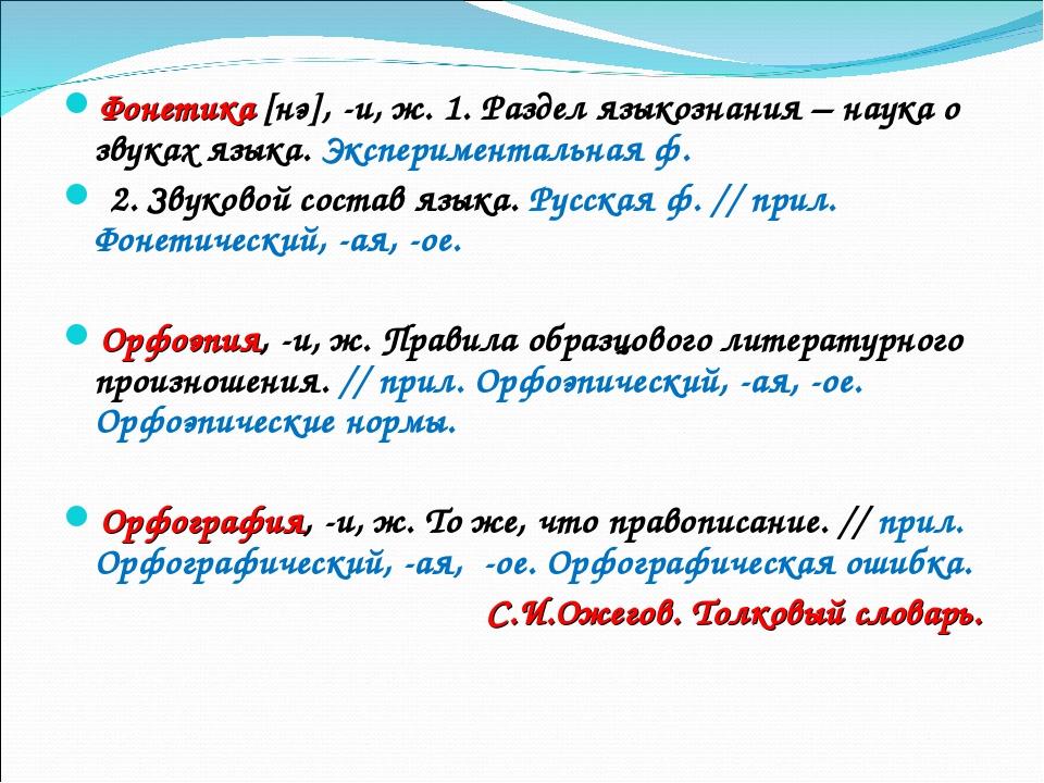 Фонетика [нэ], -и, ж. 1. Раздел языкознания – наука о звуках языка. Экспериме...