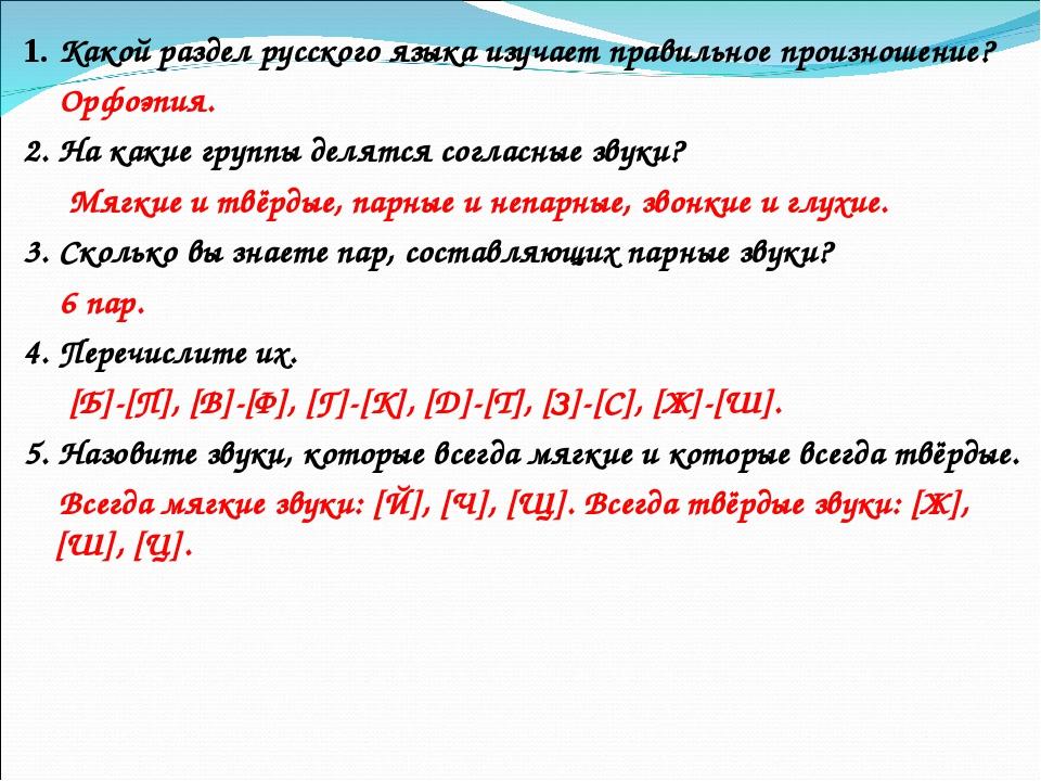 1. Какой раздел русского языка изучает правильное произношение? Орфоэпия. 2....