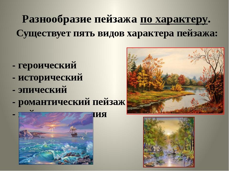 Разнообразие пейзажа по характеру. Существует пять видов характера пейзажа:...