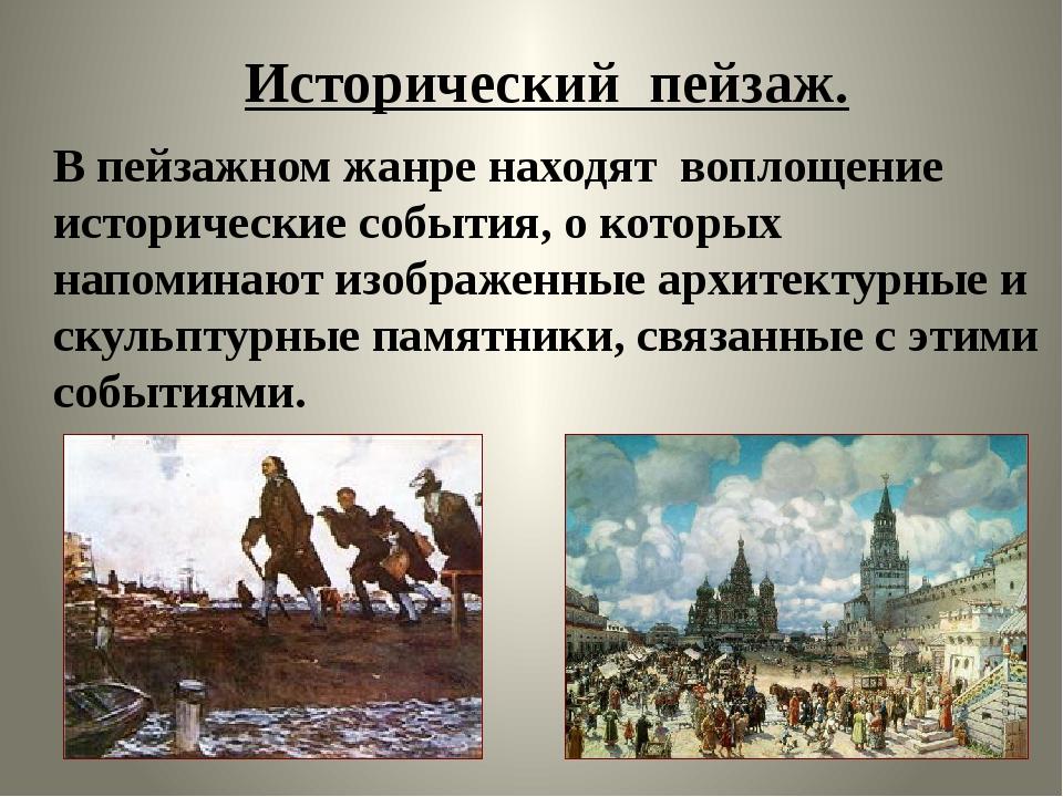 Исторический пейзаж. В пейзажном жанре находят воплощение исторические событи...