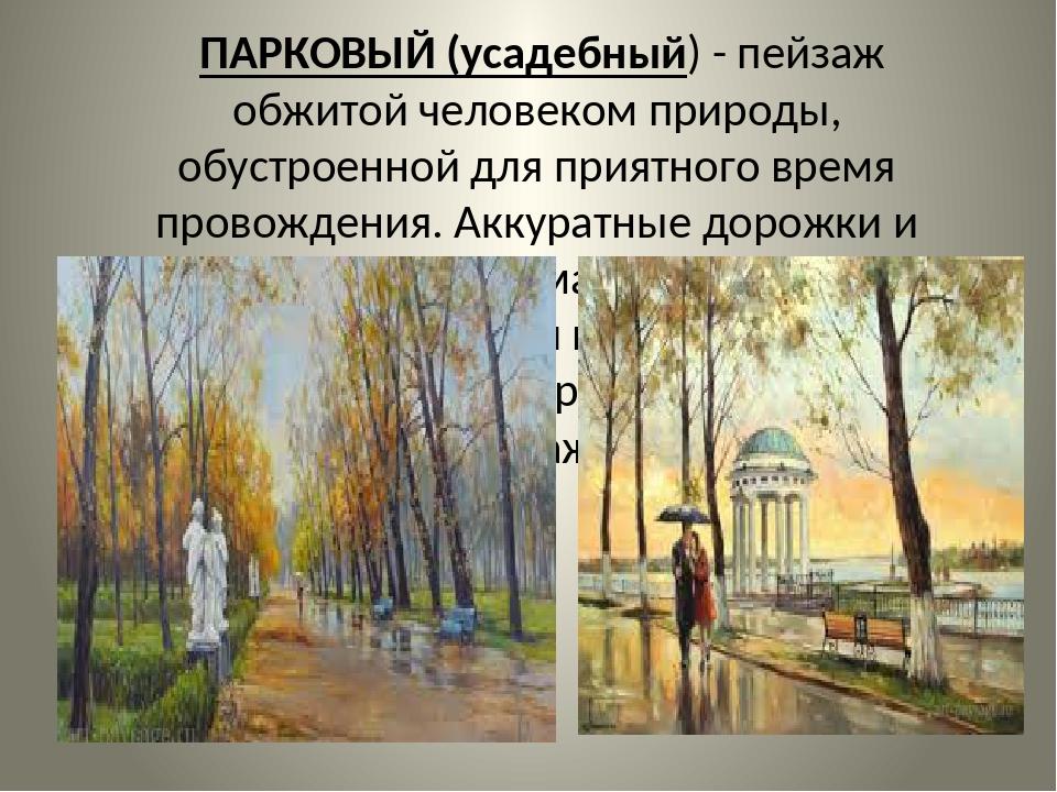 ПАРКОВЫЙ (усадебный) - пейзаж обжитой человеком природы, обустроенной для пр...