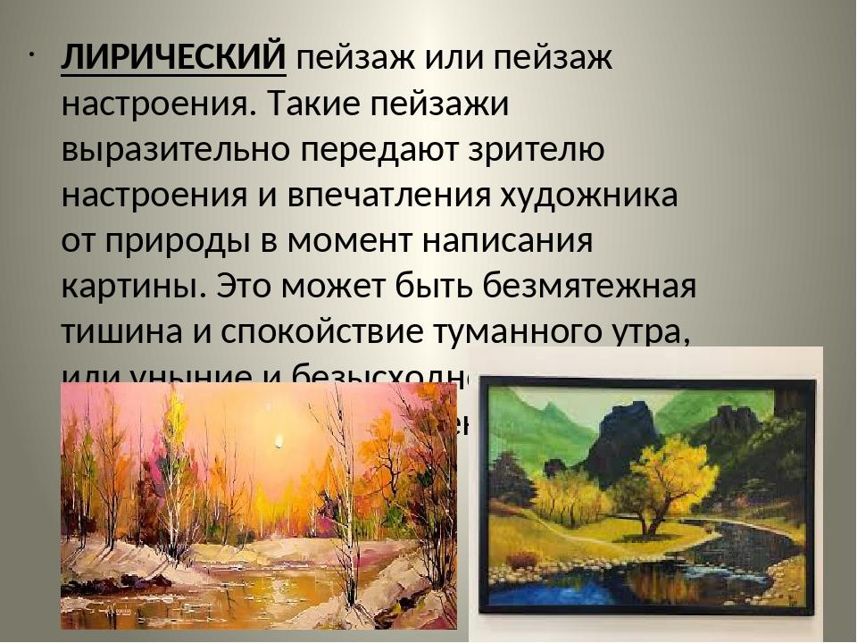 ЛИРИЧЕСКИЙ пейзаж или пейзаж настроения. Такие пейзажи выразительно передают...