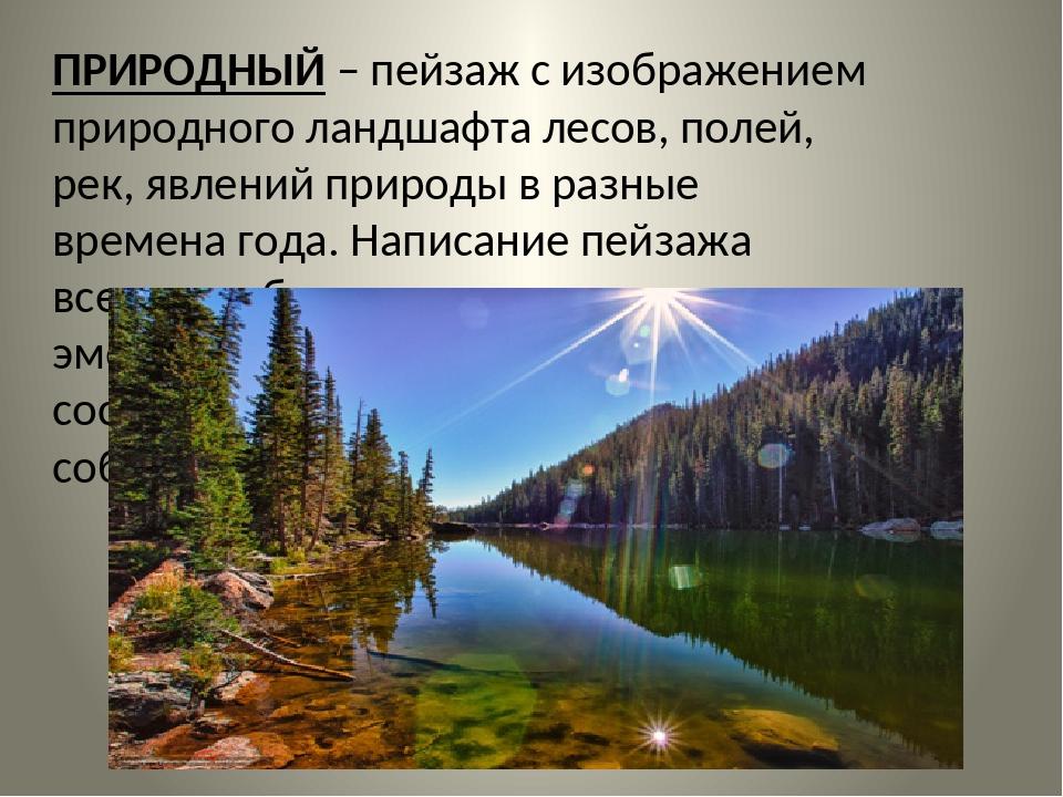 ПРИРОДНЫЙ – пейзаж с изображением природного ландшафта лесов, полей, рек, яв...
