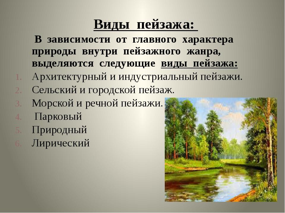 Виды пейзажа: В зависимости от главного характера природы внутри пейзажного...