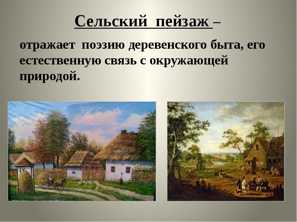 Сельский пейзаж – отражает поэзию деревенского быта, его естественную связь с...