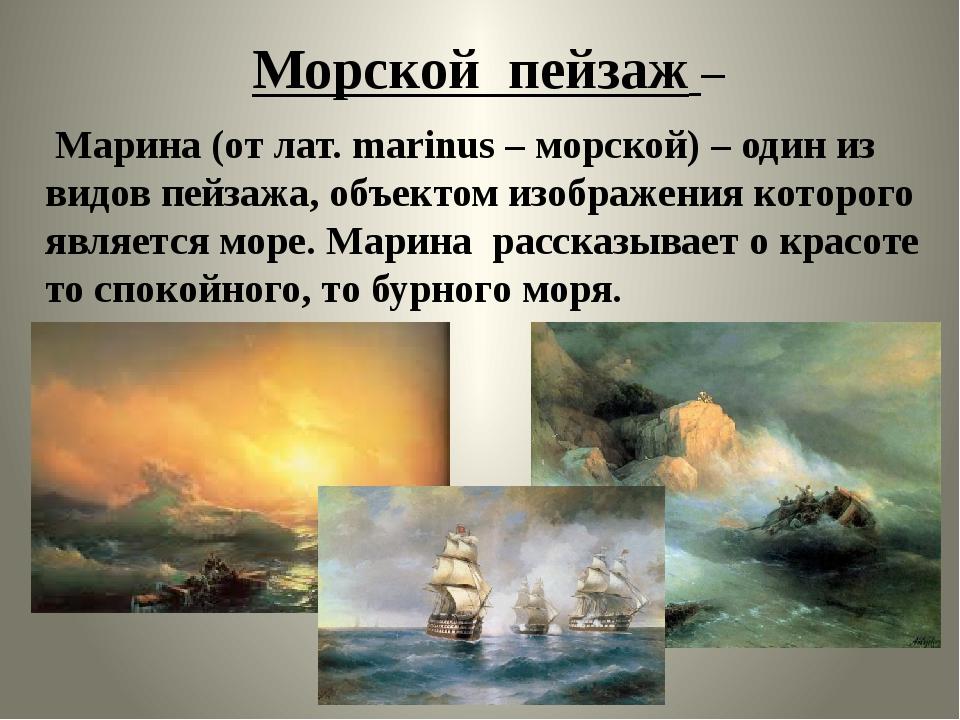Морской пейзаж – Марина (от лат. marinus – морской) – один из видов пейзажа,...