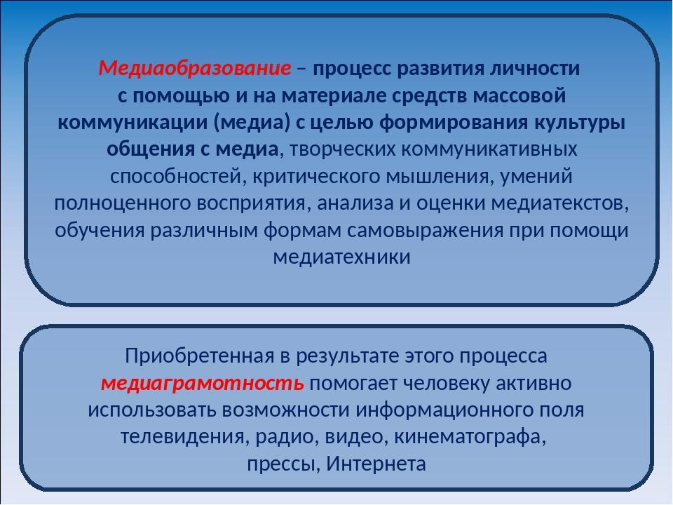 Медиаобразование – процесс развития личности с помощью и на материале средств...