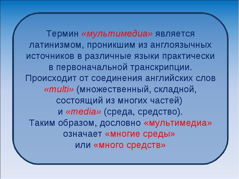 Термин «мультимедиа» является латинизмом, проникшим из англоязычных источнико...