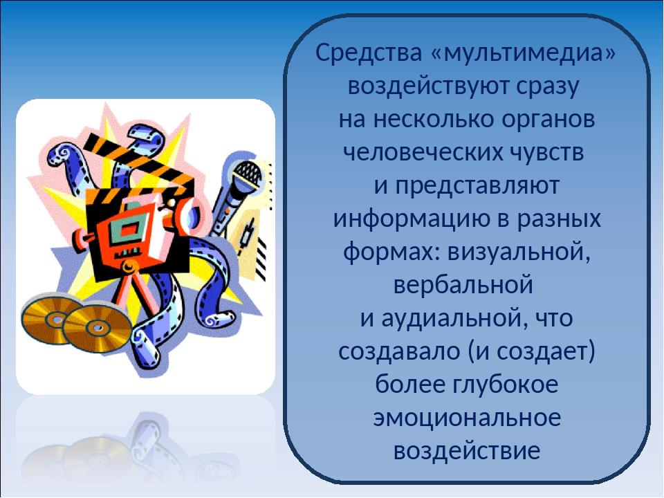 Средства «мультимедиа» воздействуют сразу на несколько органов человеческих ч...