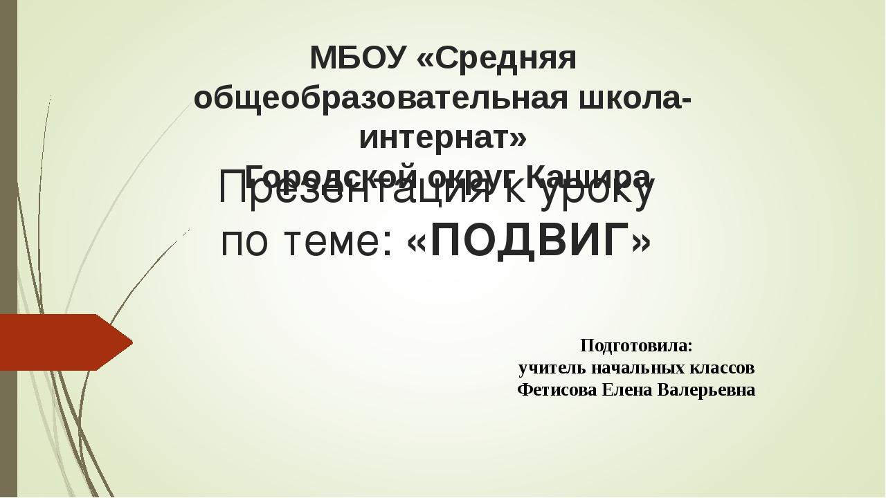 Презентация к уроку по теме: «ПОДВИГ» МБОУ «Средняя общеобразовательная школа...