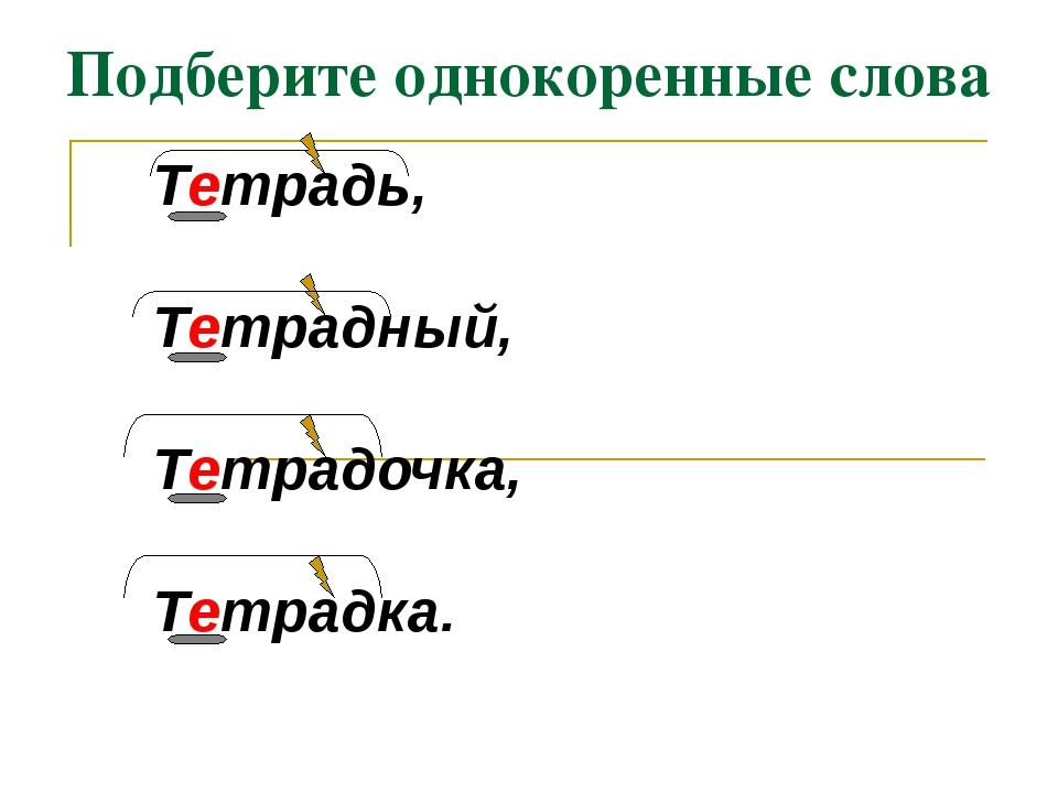 Подберите однокоренные слова Тетрадь, Тетрадный, Тетрадочка, Тетрадка.
