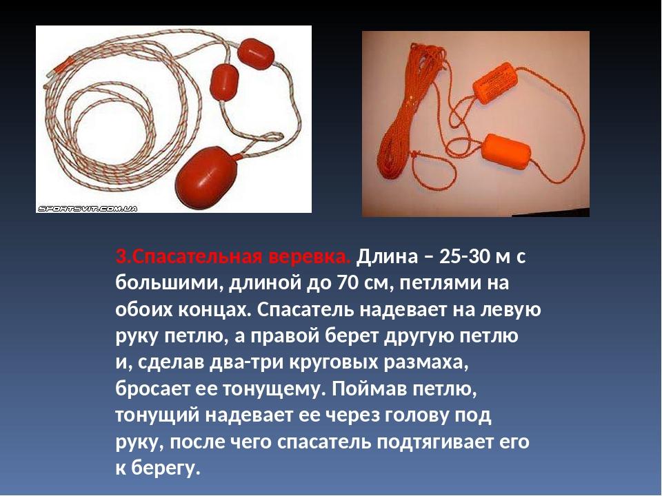 3.Спасательная веревка. Длина – 25-30 м с большими, длиной до 70 см, петлями...