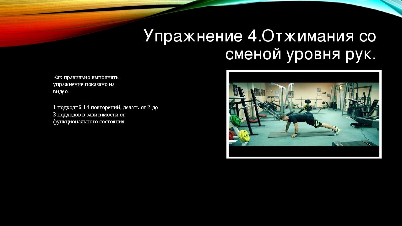 Упражнение 4.Отжимания со сменой уровня рук. 1 подход=6-14 повторений, делать...