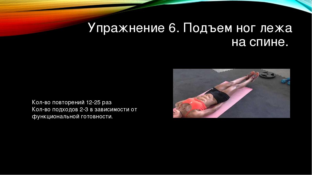 Упражнение 6. Подъем ног лежа на спине. Кол-во повторений 12-25 раз Кол-во по...