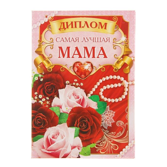 Свадьбой, открытка диплом маме