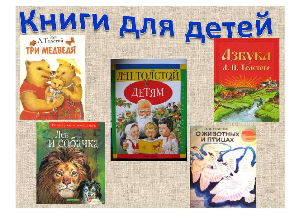 Картинки л.н.толстой и его произведения для детей, года