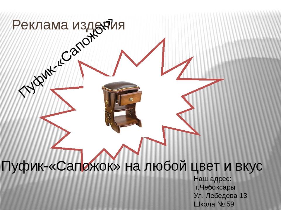 Реклама изделия Пуфик-«Сапожок» на любой цвет и вкус Пуфик-«Сапожок» Наш адре...