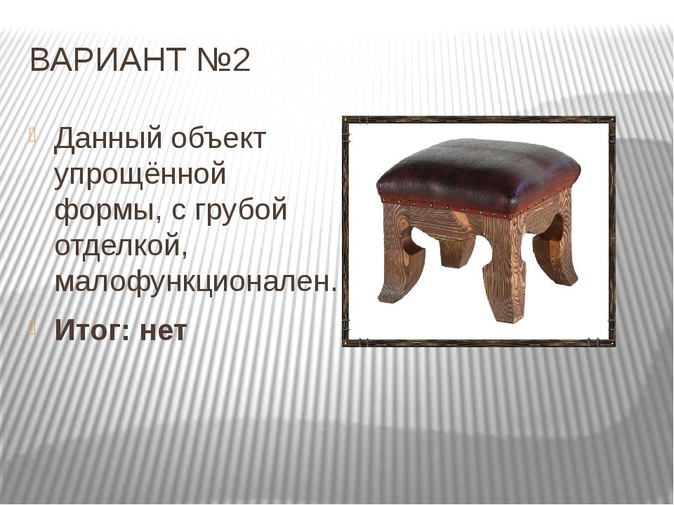 ВАРИАНТ №2 Данный объект упрощённой формы, с грубой отделкой, малофункционале...