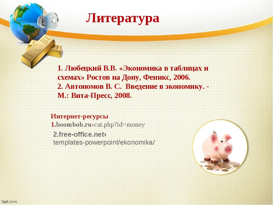 Литература Интернет-ресурсы 1.boombob.ru›cat.php?id=money 1. Любецкий В.В. «Э...