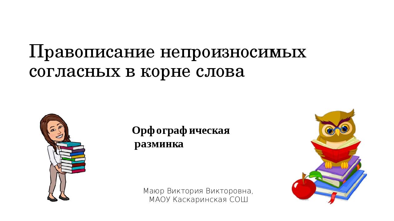 Правописание непроизносимых согласных в корне слова Орфографическая разминка...