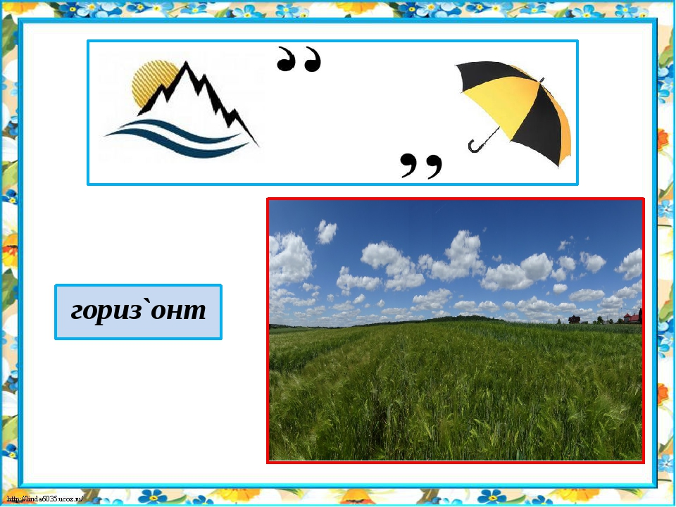 Словарное слово горизонт в картинках