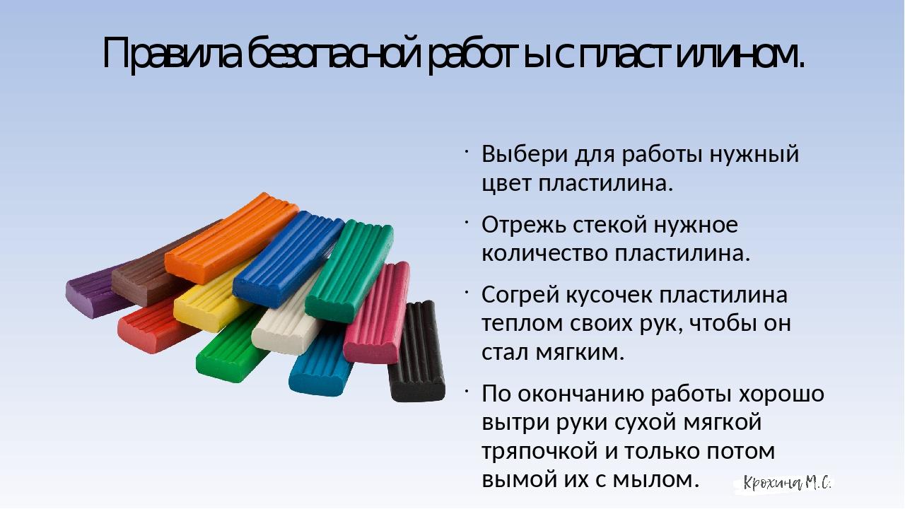Правила безопасной работы с пластилином. Выбери для работы нужный цвет пласти...