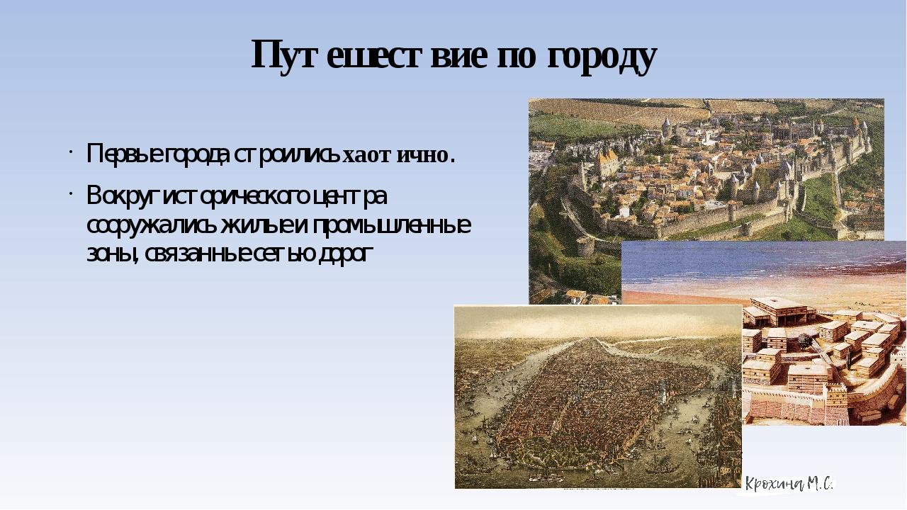 Путешествие по городу Первые города строились хаотично. Вокруг исторического...