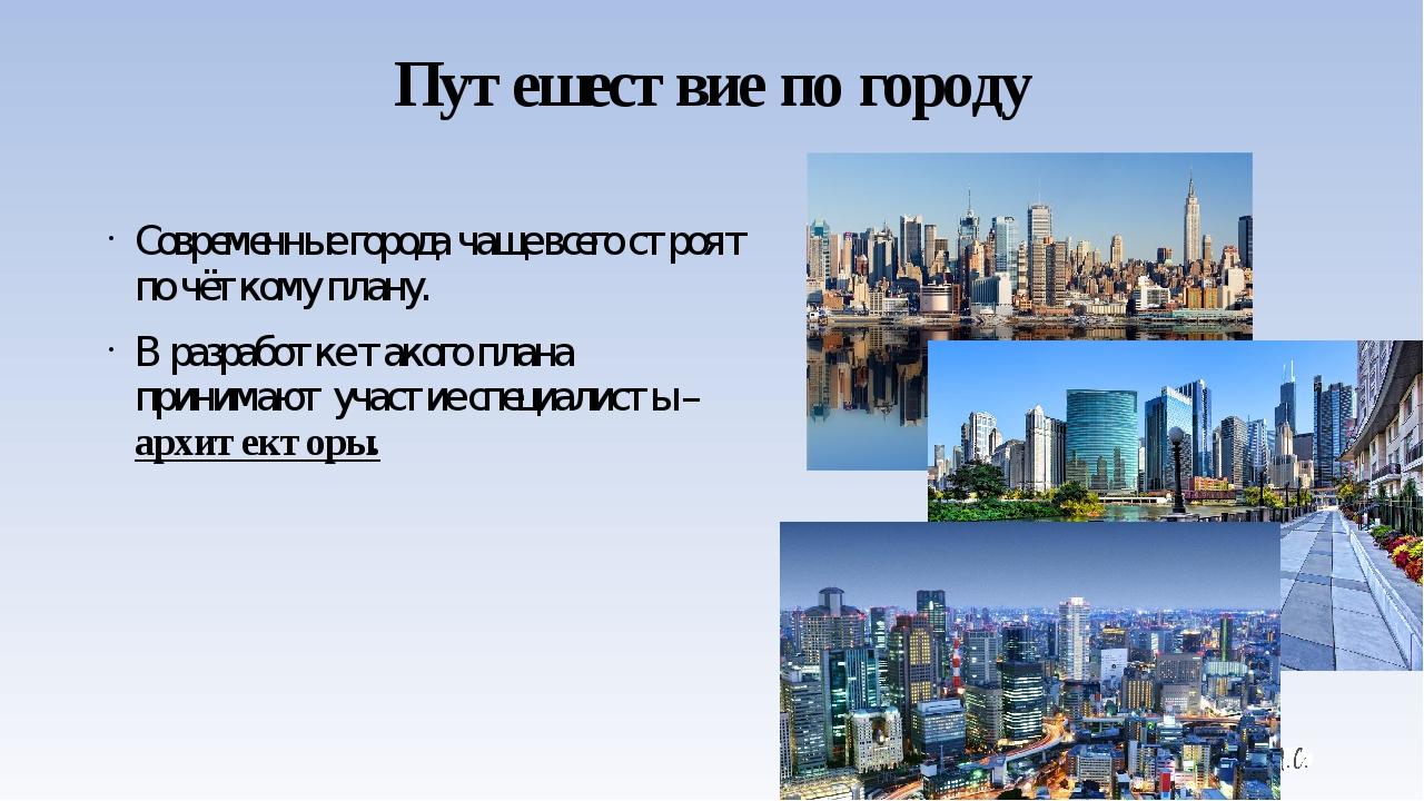 Путешествие по городу Современные города чаще всего строят по чёткому плану....