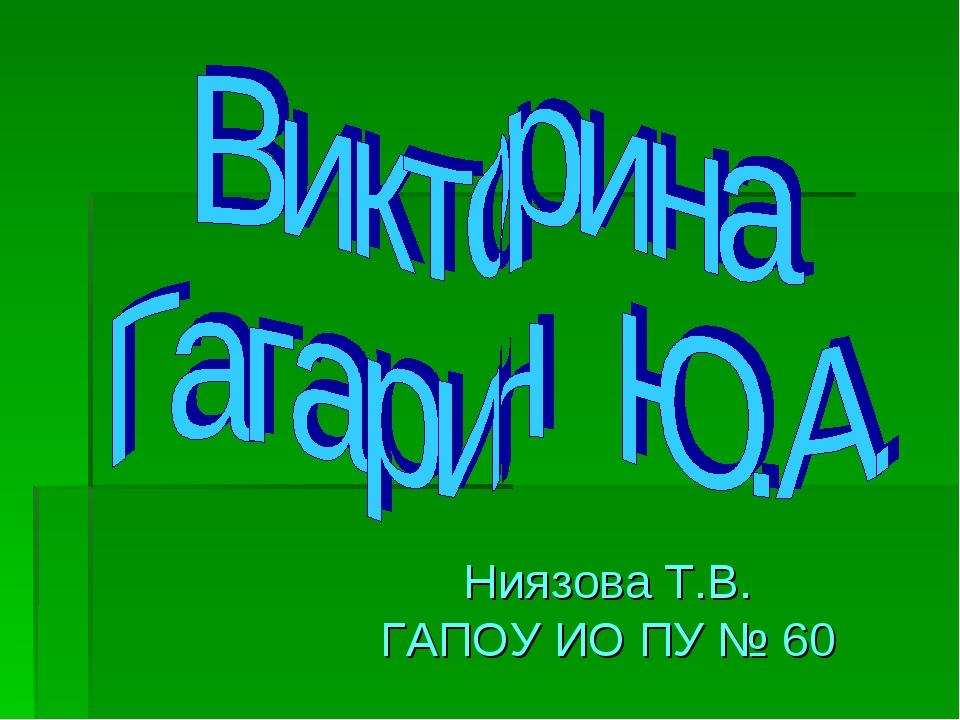 Ниязова Т.В. ГАПОУ ИО ПУ № 60