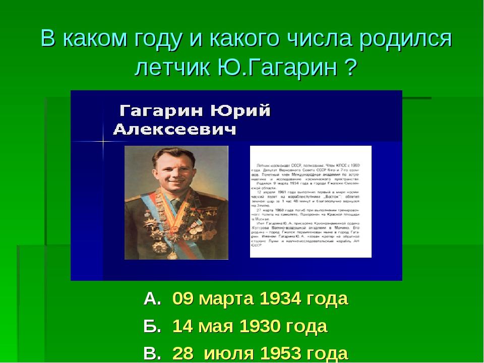 А. 09 марта 1934 года Б. 14 мая 1930 года В. 28 июля 1953 года В каком году...