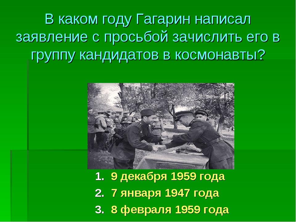 1. 9 декабря 1959 года 2. 7 января 1947 года 3. 8 февраля 1959 года В каком г...