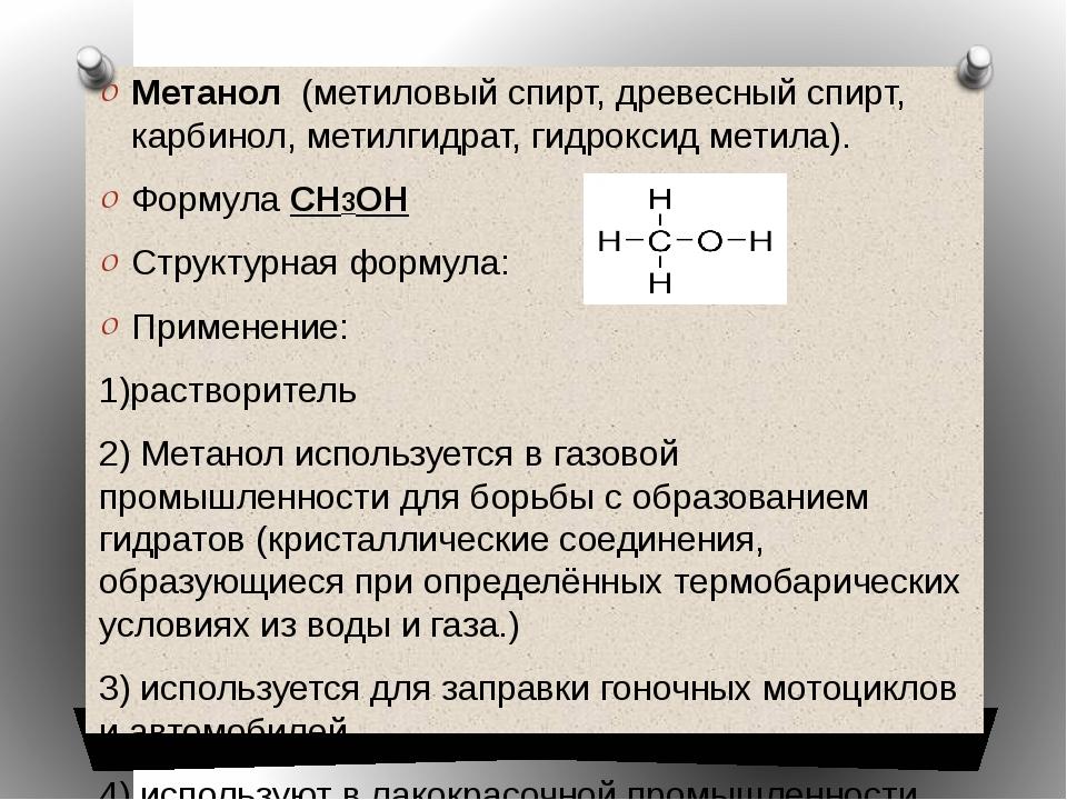 Метанол (метиловый спирт, древесный спирт, карбинол, метилгидрат, гидроксид м...