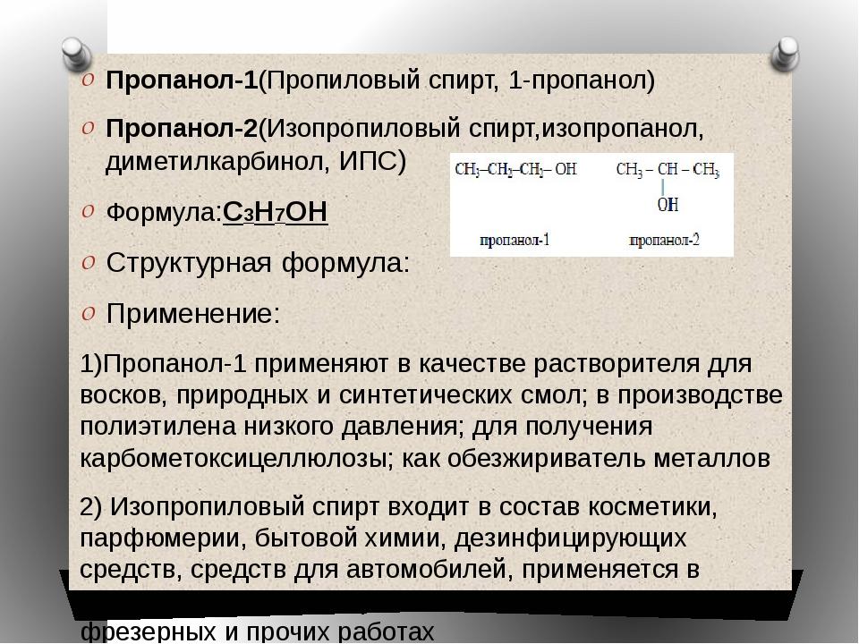 Пропанол-1(Пропиловый спирт, 1-пропанол) Пропанол-2(Изопропиловый спирт,изопр...