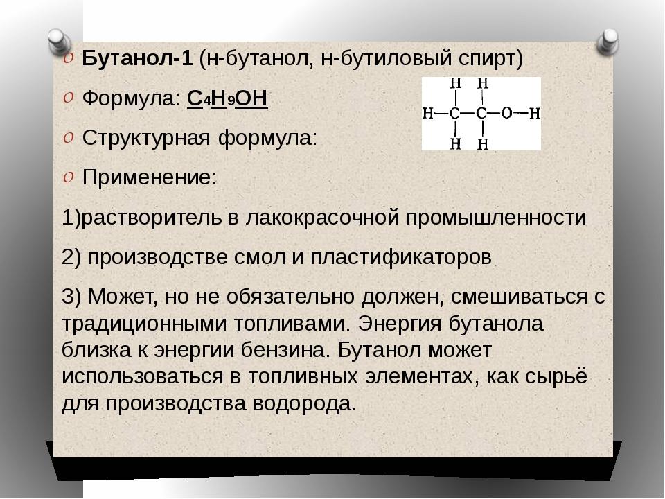 Бутанол-1 (н-бутанол, н-бутиловый спирт) Формула: C4H9OH Структурная формула:...