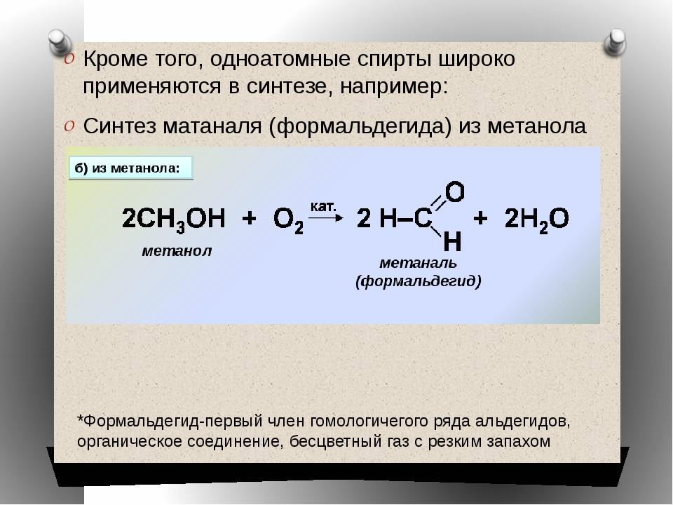 Кроме того, одноатомные спирты широко применяются в синтезе, например: Синтез...