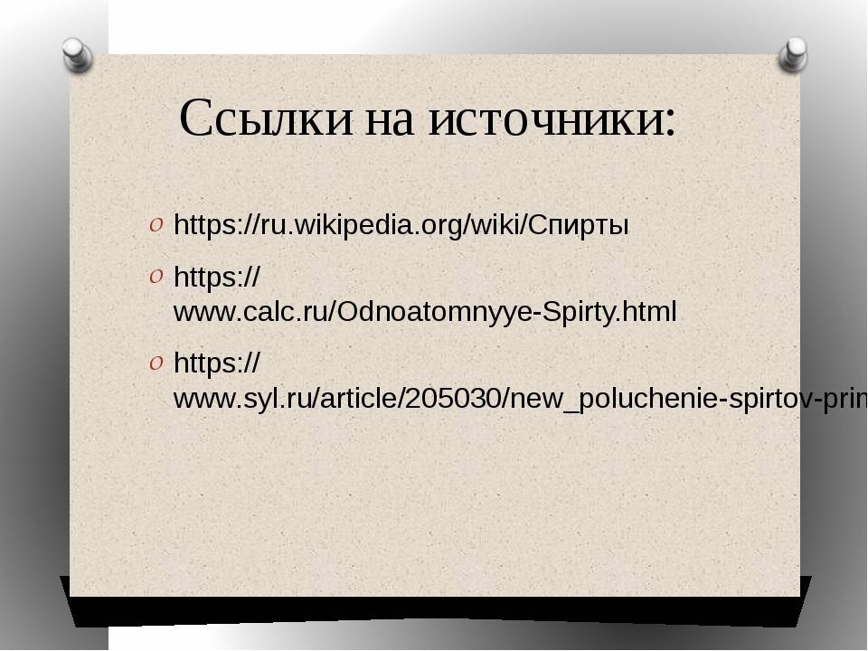 Ссылки на источники: https://ru.wikipedia.org/wiki/Спирты https://www.calc.ru...