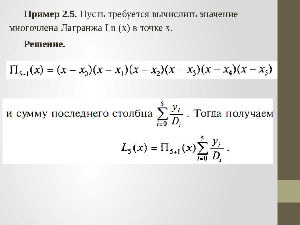 Пример 2.5. Пусть требуется вычислить значение многочлена Лагранжа Ln (x) в т...