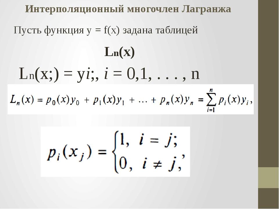 Интерполяционный многочлен Лагранжа Пусть функция у = f(x) задана таблицей Ln...