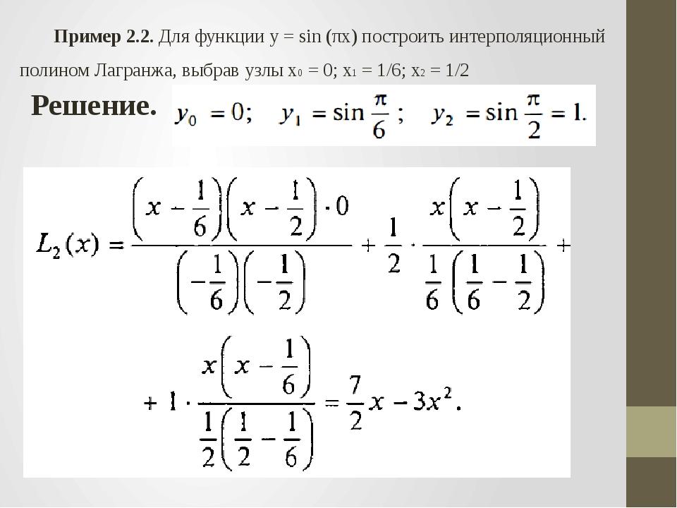 Пример 2.2. Для функции у = sin (πx) построить интерполяционный полином Лагр...